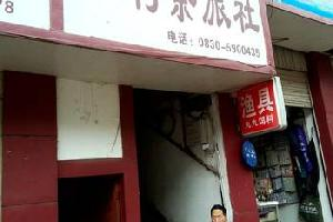 赤水万利茶旅社