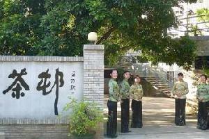 泉州清源山茗山茶村