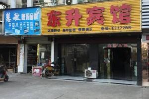 嘉鱼东升宾馆(发展大道店)