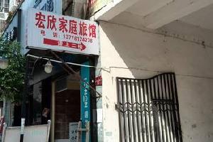 绵阳梓潼县宏欣家庭旅馆