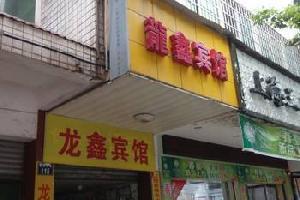 耒阳龙鑫宾馆(蔡伦北路)