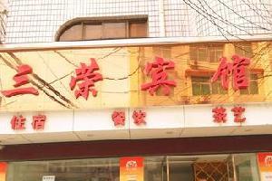 安化三荣宾馆