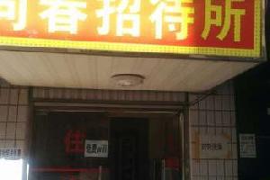 昆明鑫阳宾馆
