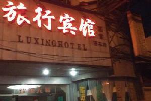 耒阳市旅行宾馆