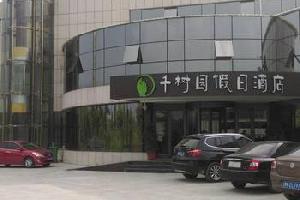 柘城县千树园假日酒店