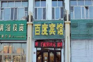 大庆百度时尚宾馆(乘北店)