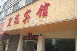 靖州宏苑宾馆