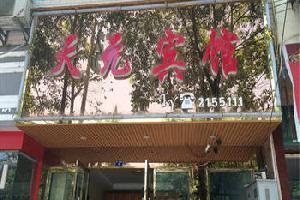 龙山天元宾馆
