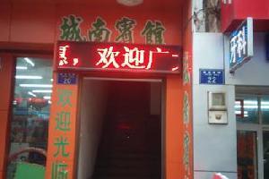 衡山县城南宾馆(解放南路店)