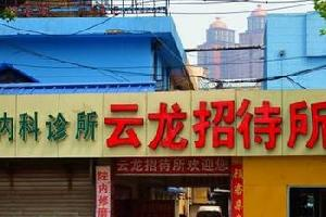 徐州青年招待所火车站店