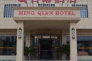 南阳西峡名谦酒店