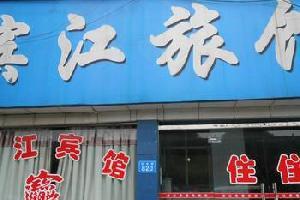 常德滨江旅馆