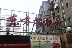 郴州东方招待所