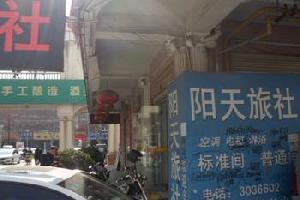滁州阳天旅社