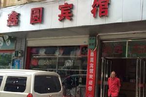 三江鑫圆宾馆