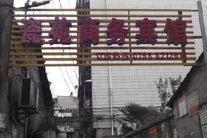景德镇瓷苑商务宾馆