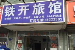 杭州铁开旅馆