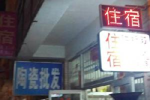景德镇袁女士旅馆