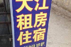 烟台大江旅馆