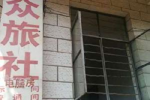 通海大众旅社