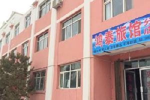 福海县鸿泰旅馆分店