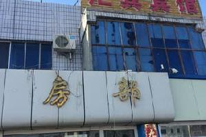 福海县汇宾宾馆