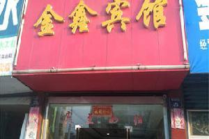 怀化市靖州县金鑫宾馆