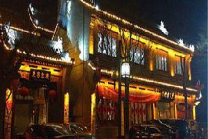 聊城东昌客栈文化主题餐厅