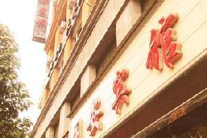 广元宝轮镇国安宾馆