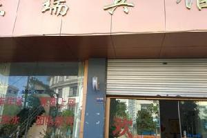 玉溪澄江东瑞宾馆