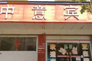 玉溪澄江中意宾馆