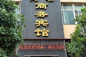 罗江县德瑞宾馆