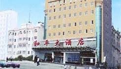 天水和平大酒店