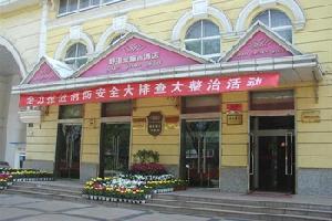 青海舒泊来雁小酒店(西宁)