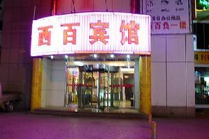 青海西百宾馆(西宁)