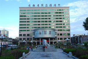 青海省军区招待所(西宁)