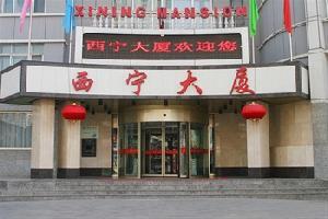 青海西宁大厦(西宁)
