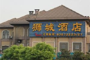 北京狮城酒店(亦庄店)-原北京狮城商务酒店