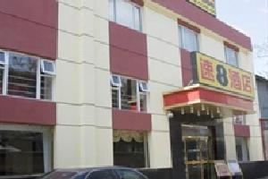 速8酒店(北京翠微店)