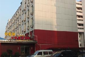 好家得快捷连锁酒店(北京天缘惠达店)