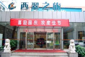 北京西翠之旅连锁宾馆白纸坊店(天健宾馆)