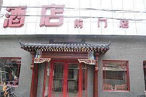 北京轻联富润饭店(前门店)