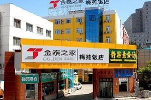 金泰之家酒店连锁(北京梅苑饭店)
