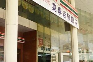 莫泰168(上海南站锦江乐园地铁站店)