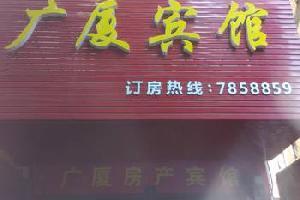 衡阳广厦宾馆