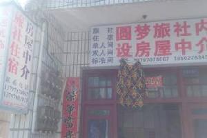 武汉圆梦旅社