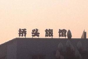 隆昌桥头旅馆