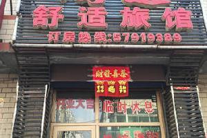 哈尔滨宾县鸿运舒适旅馆
