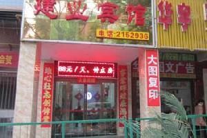 郴州市建业宾馆