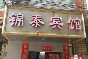 昆明锦泰宾馆